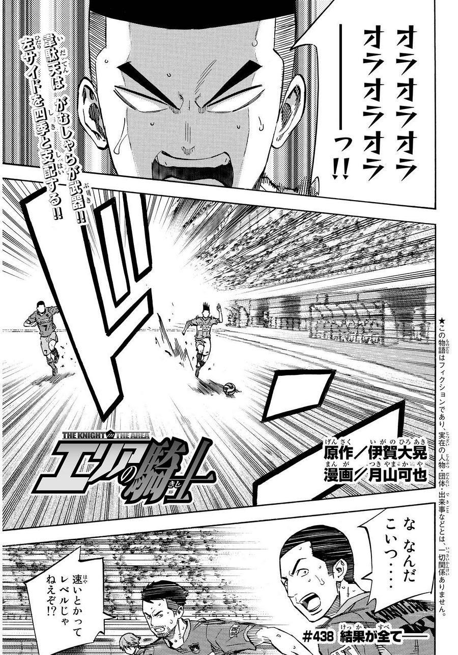 Area no Kishi - Chapter 438 - Page 1