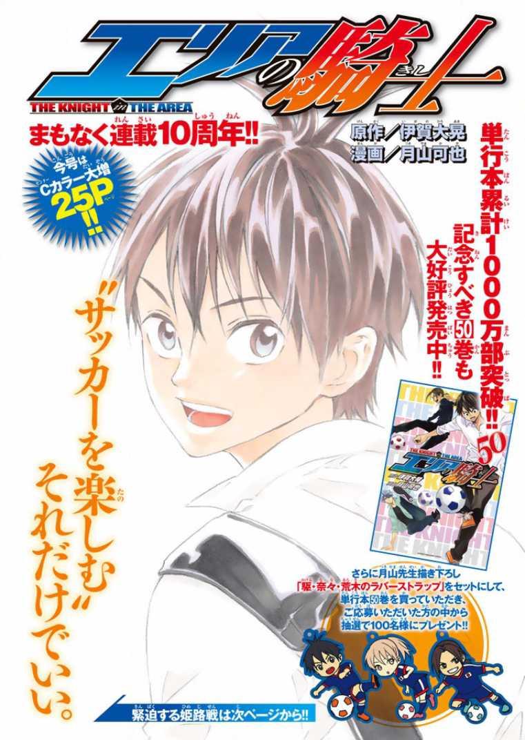 Area no Kishi - Chapter 444 - Page 1