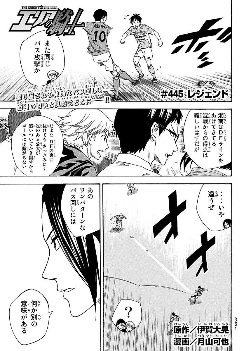 Area no Kishi - Chapter 445 - Page 1