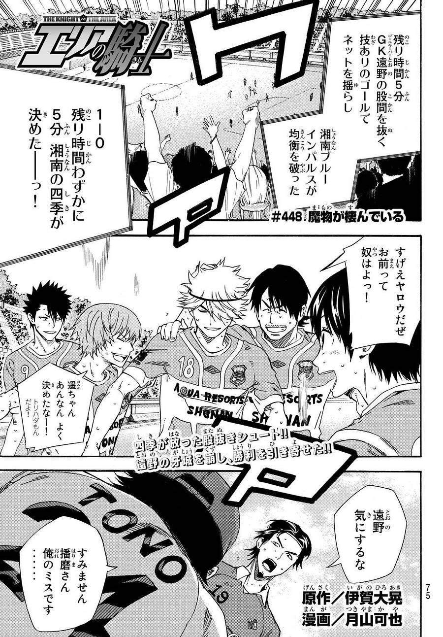 Area no Kishi - Chapter 448 - Page 1