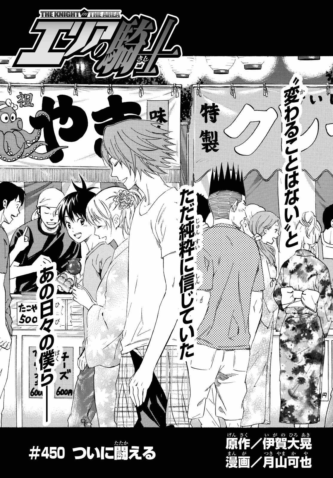 Area no Kishi - Chapter 450 - Page 1