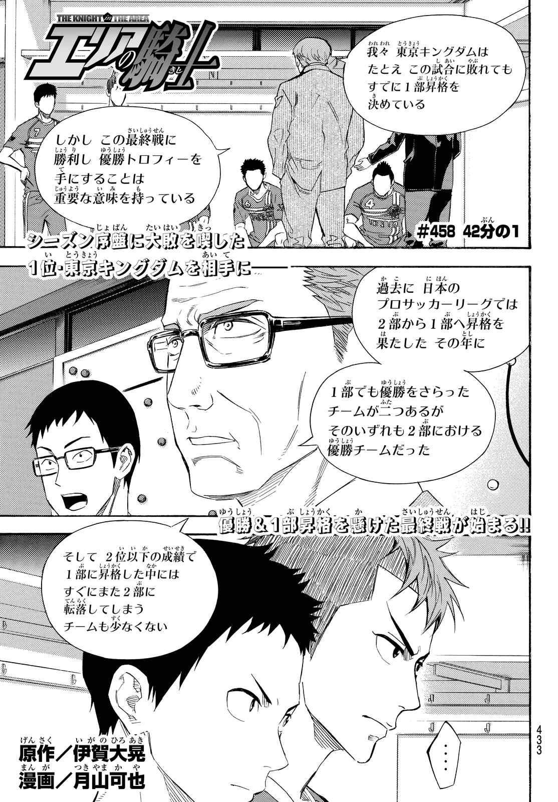 Area no Kishi - Chapter 458 - Page 1