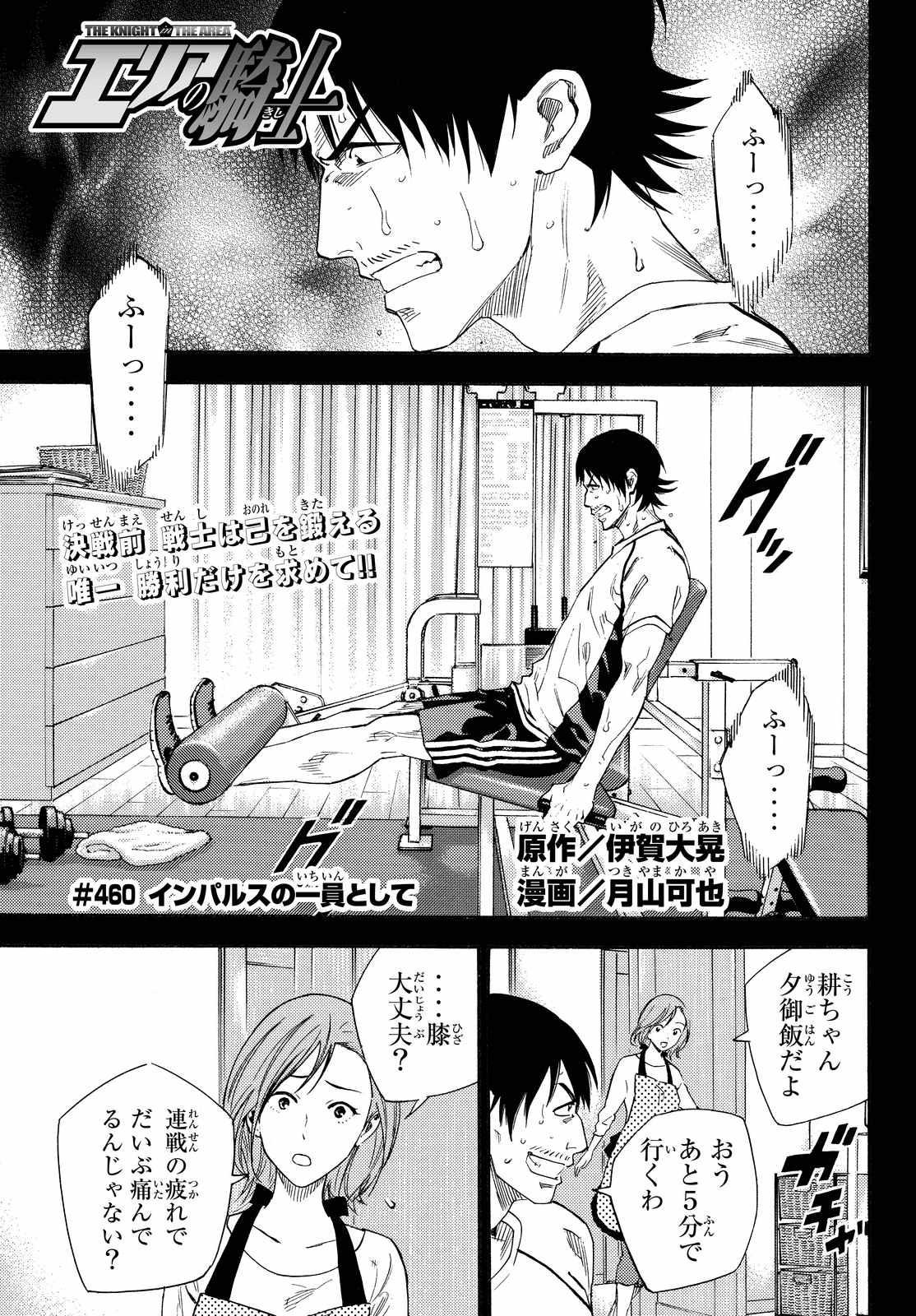 Area no Kishi - Chapter 460 - Page 1