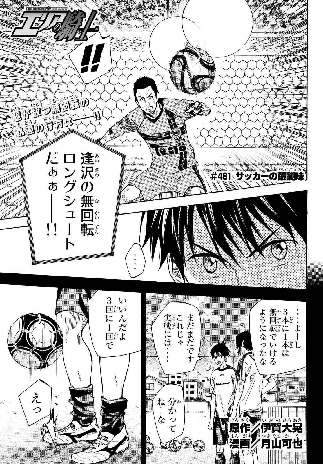 Area no Kishi - Chapter 461 - Page 1