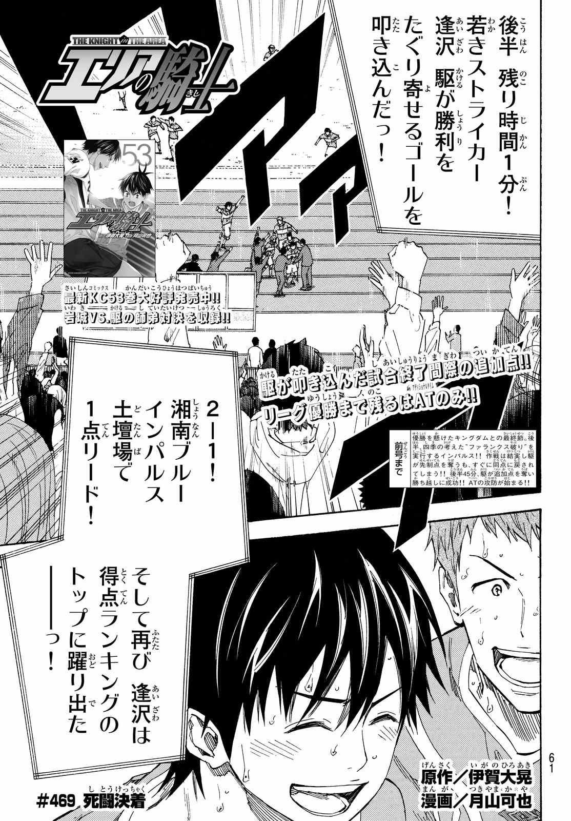 Area no Kishi - Chapter 469 - Page 1