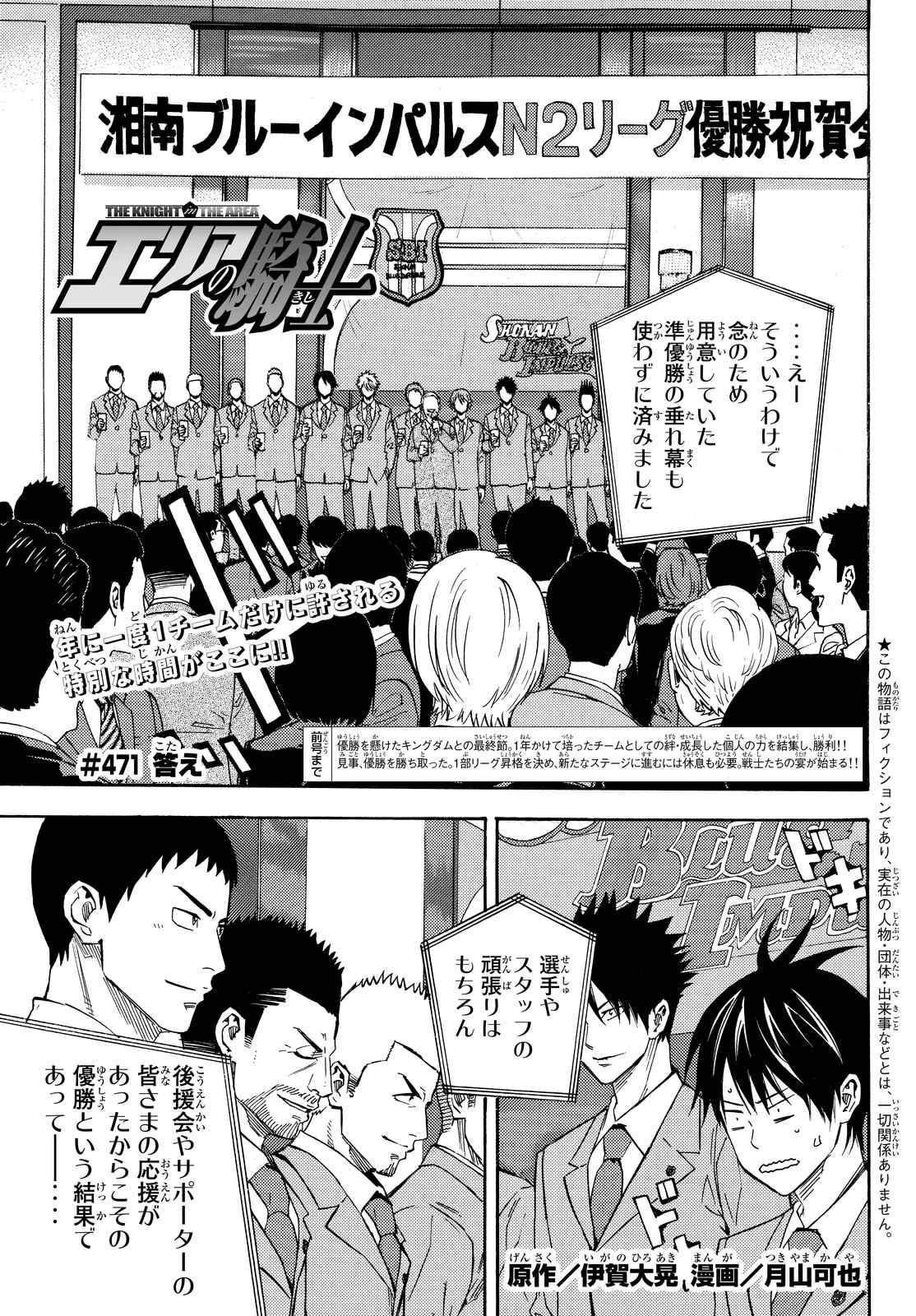 Area no Kishi - Chapter 471 - Page 1