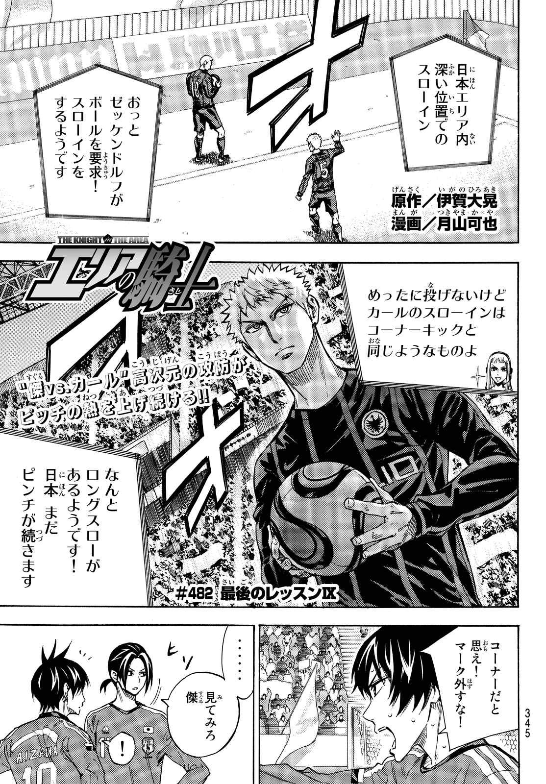Area no Kishi - Chapter 482 - Page 1