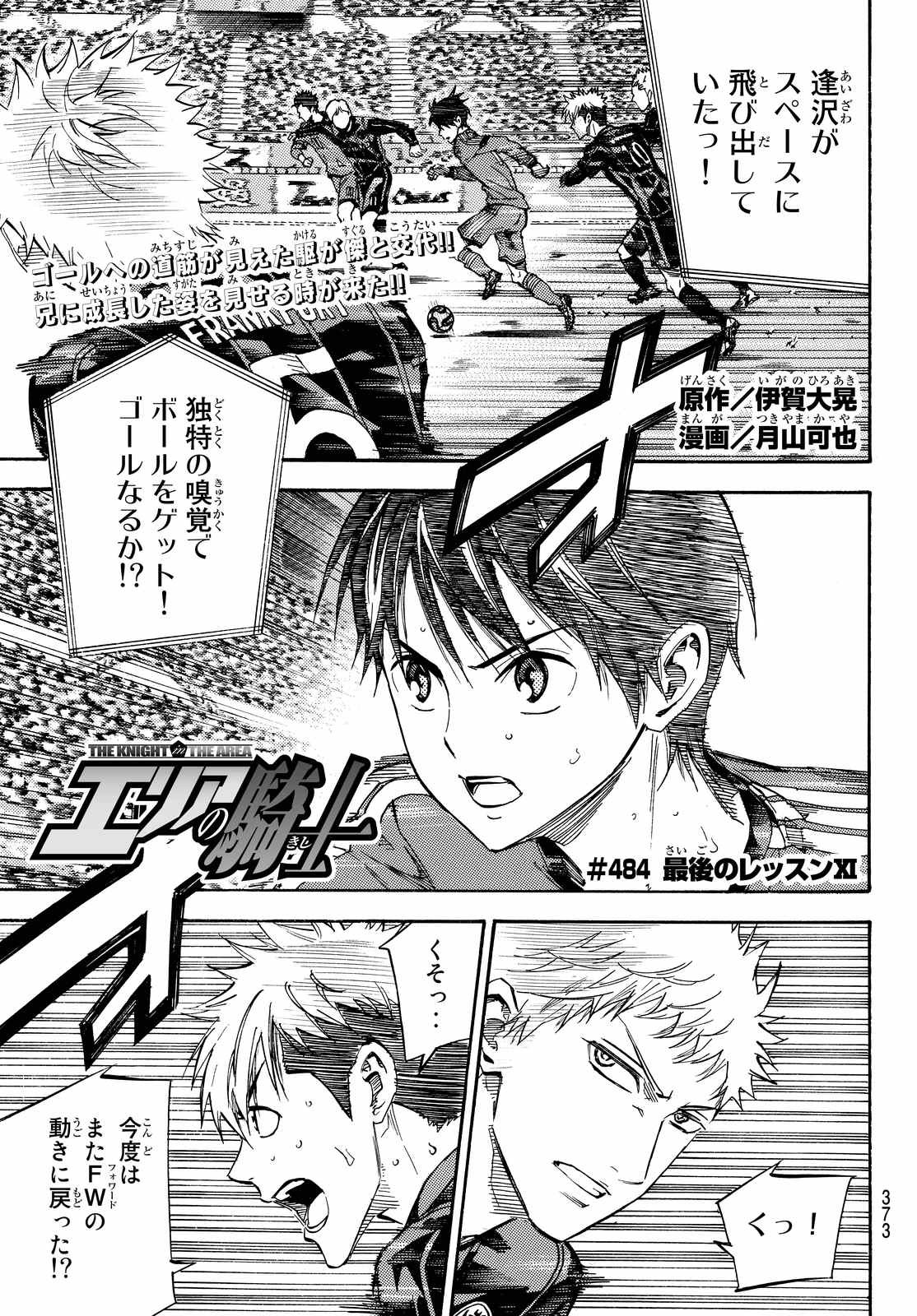 Area no Kishi - Chapter 484 - Page 1