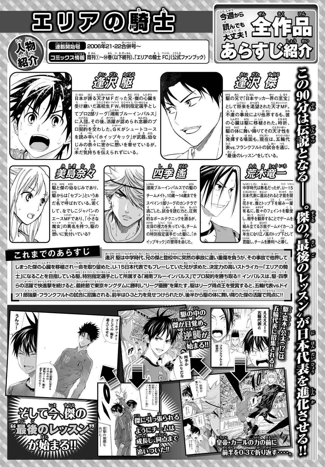 Area no Kishi - Chapter 485 - Page 1