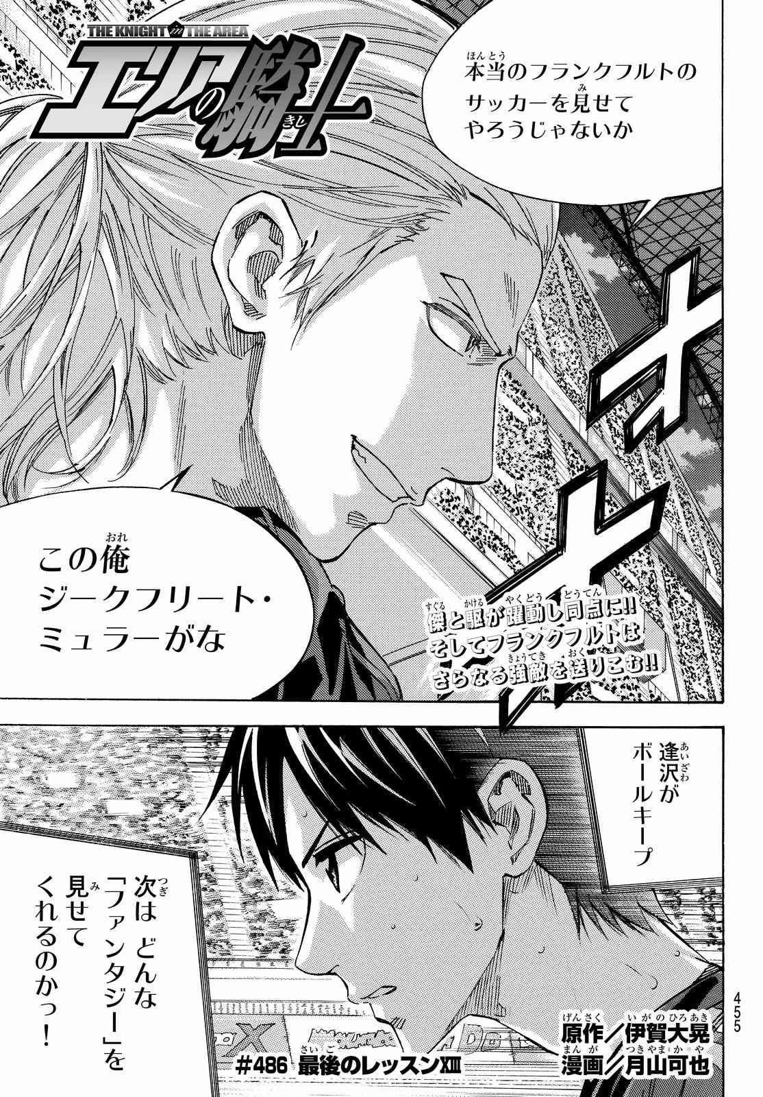 Area no Kishi - Chapter 486 - Page 1