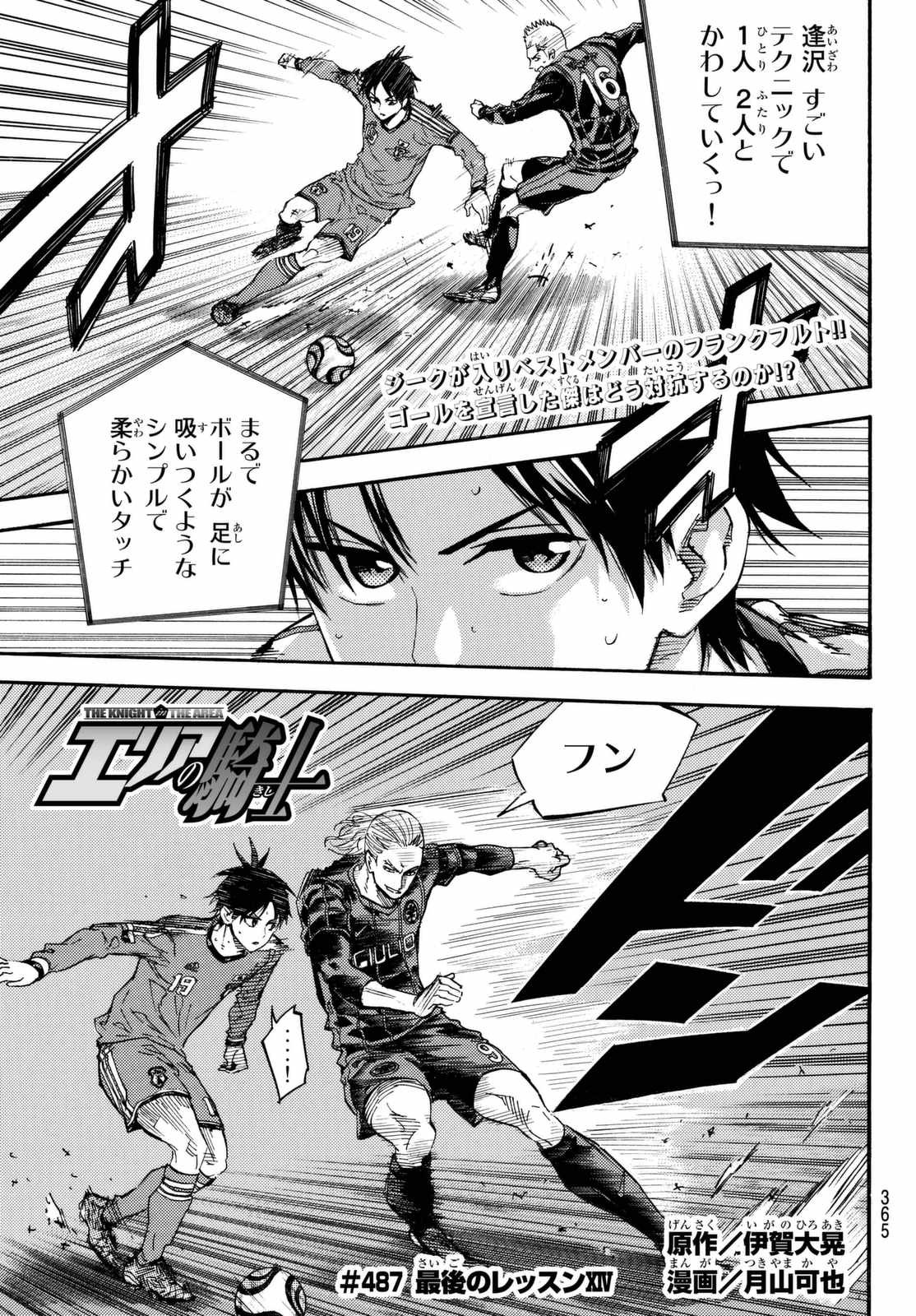 Area no Kishi - Chapter 487 - Page 1