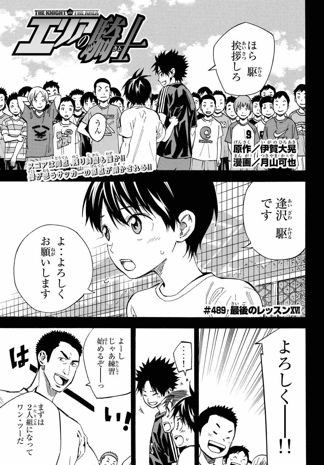 Area no Kishi - Chapter 489 - Page 1