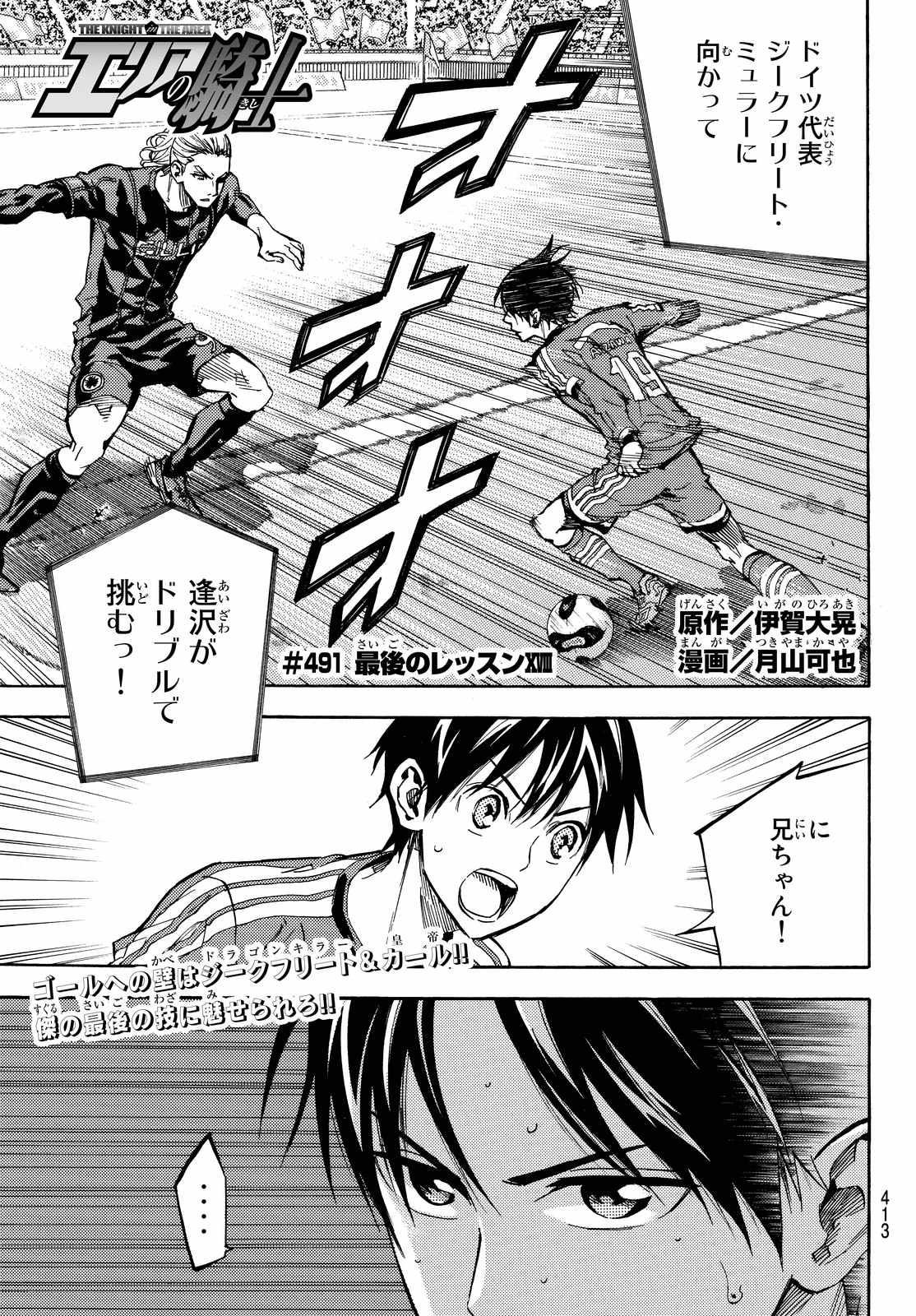 Area no Kishi - Chapter 491 - Page 1