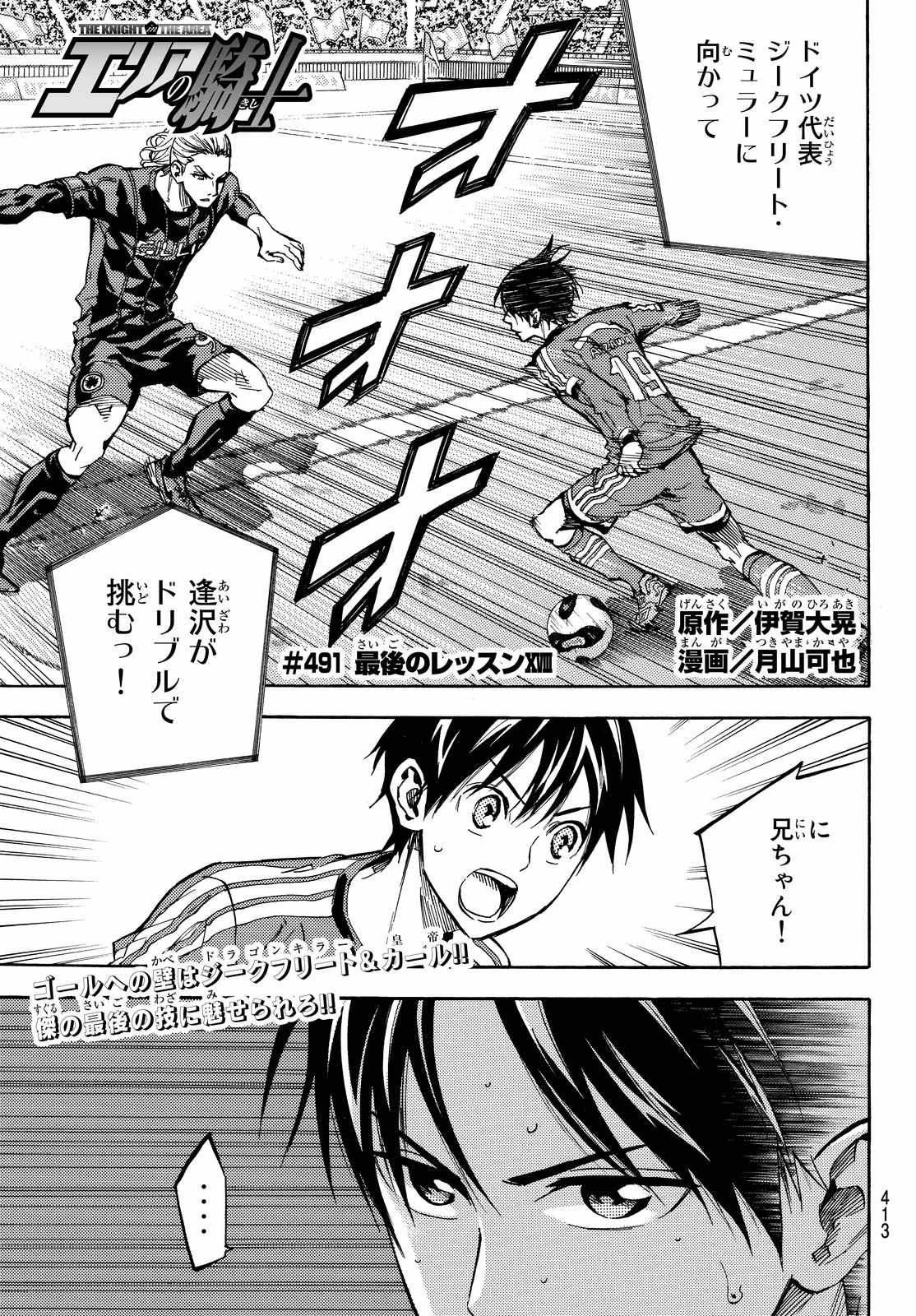 Area_no_Kishi Chapter 491 Page 1