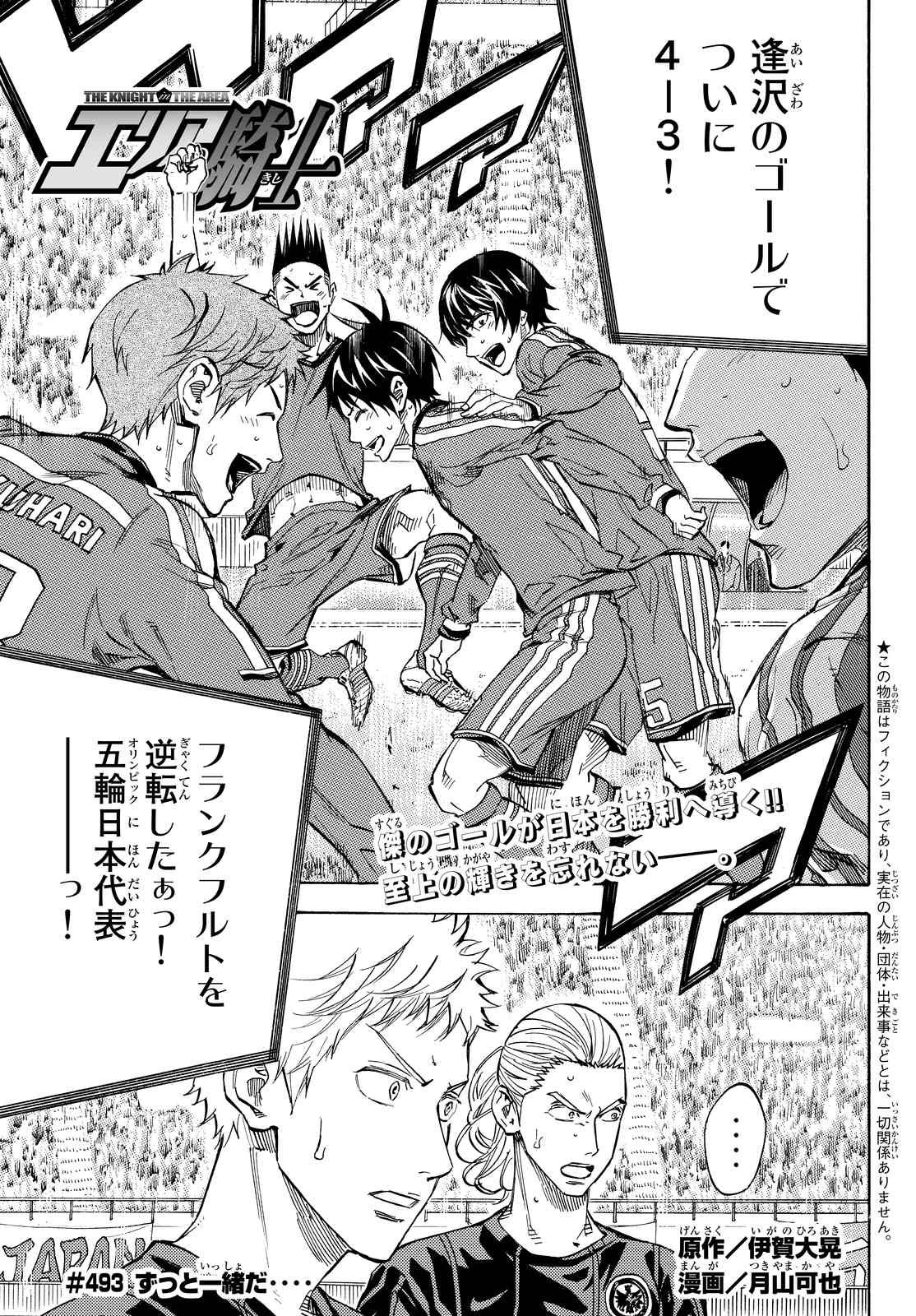 Area no Kishi - Chapter 493 - Page 1