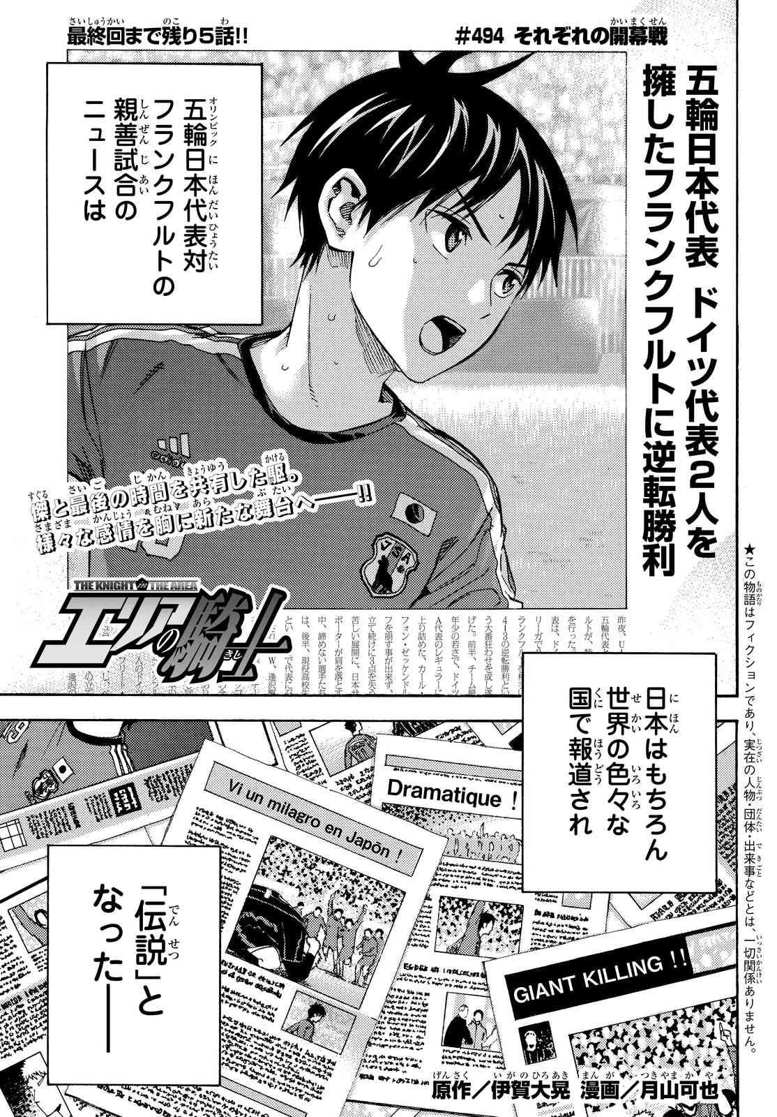 Area_no_Kishi Chapter 494 Page 1