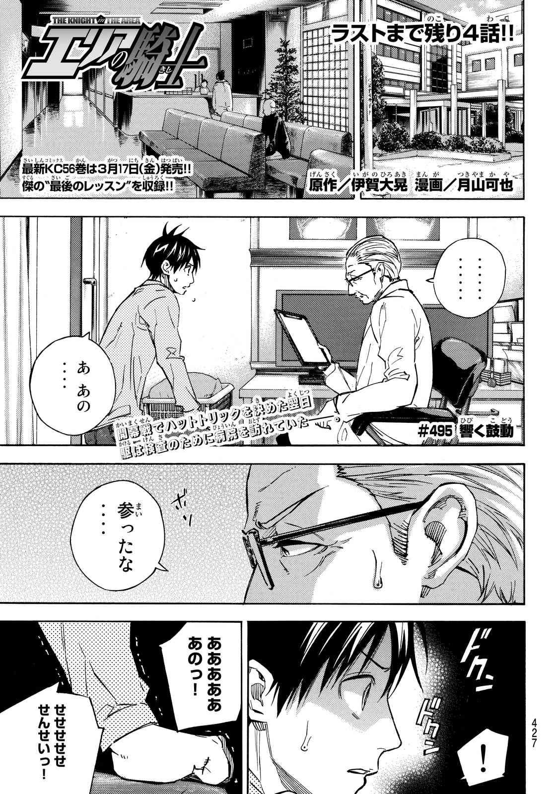 Area no Kishi - Chapter 495 - Page 1