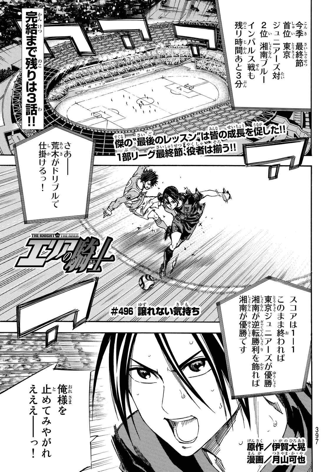 Area no Kishi - Chapter 496 - Page 1