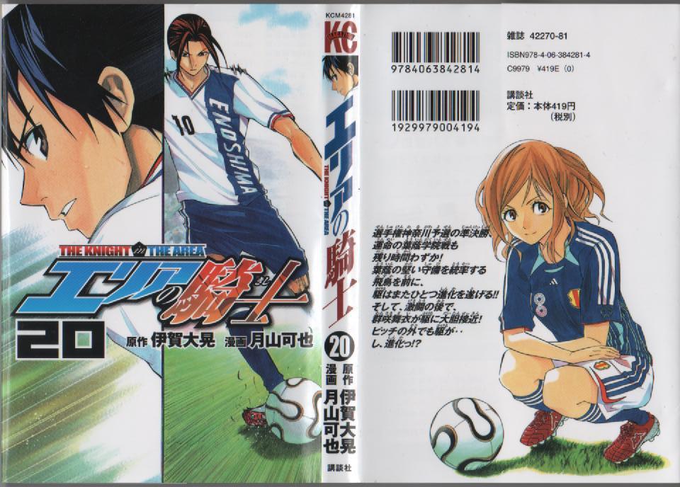Area no Kishi - Chapter VOLUME_020 - Page 1