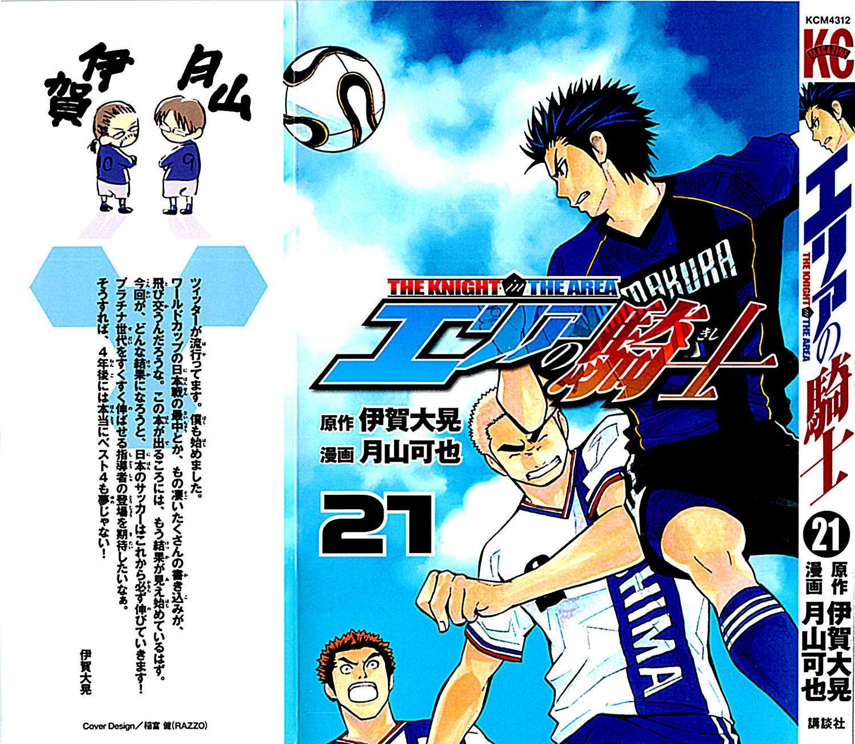 Area no Kishi - Chapter VOLUME_021 - Page 1