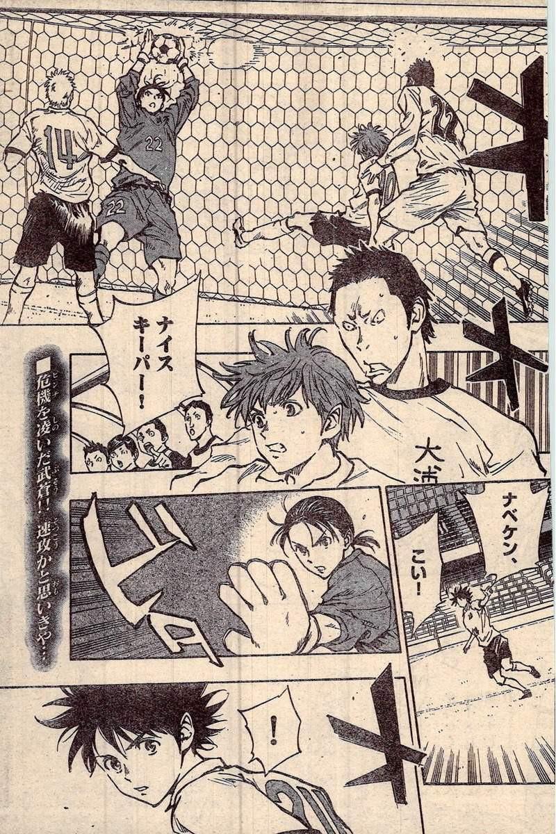Be Blues! - Ao ni Nare - Chapter 236 - Page 1