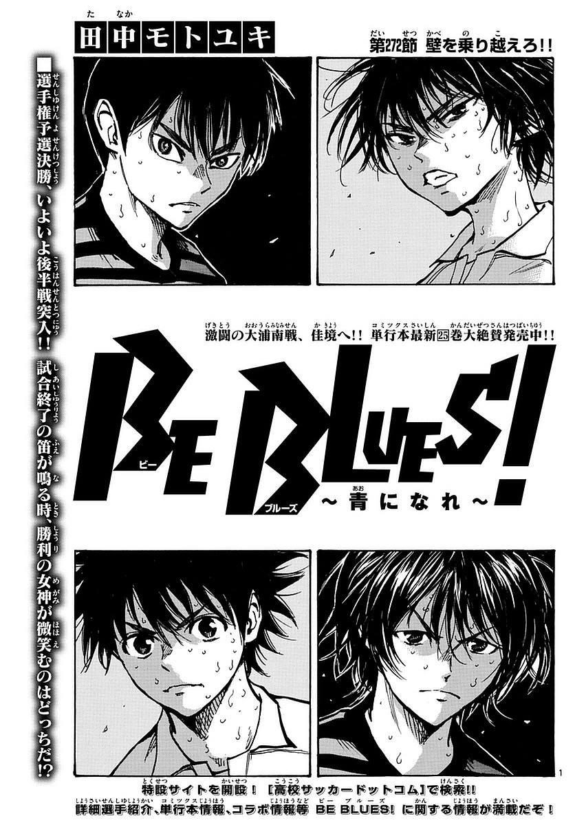 Be-Blues-Ao-ni-Nare Chapter 272 Page 1
