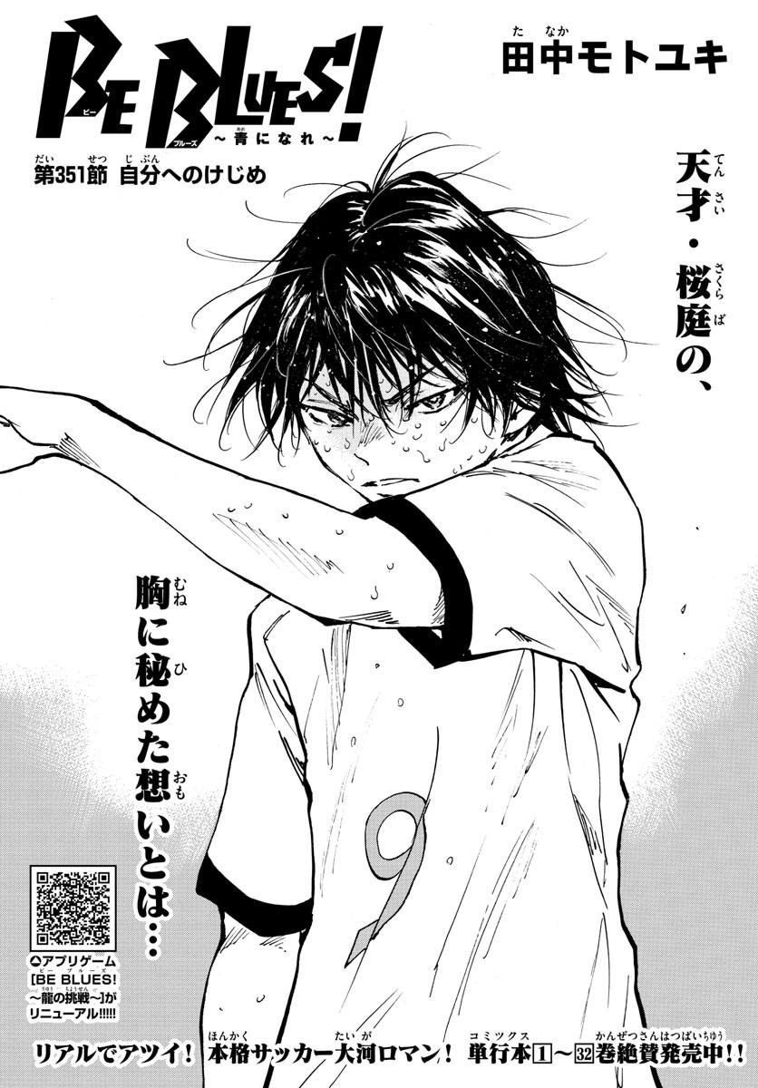 Be Blues! - Ao ni Nare - Chapter 351 - Page 1