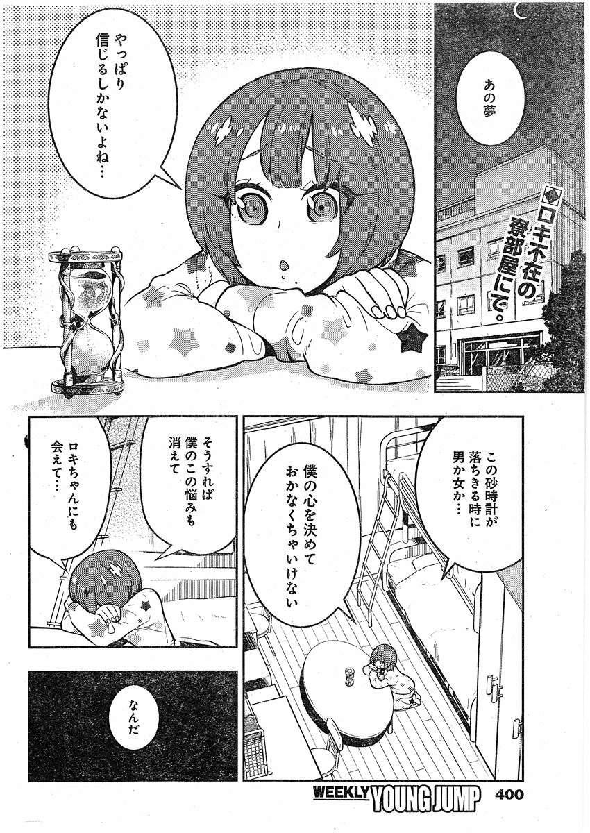 Boku-Girl Chapter 100 Page 1