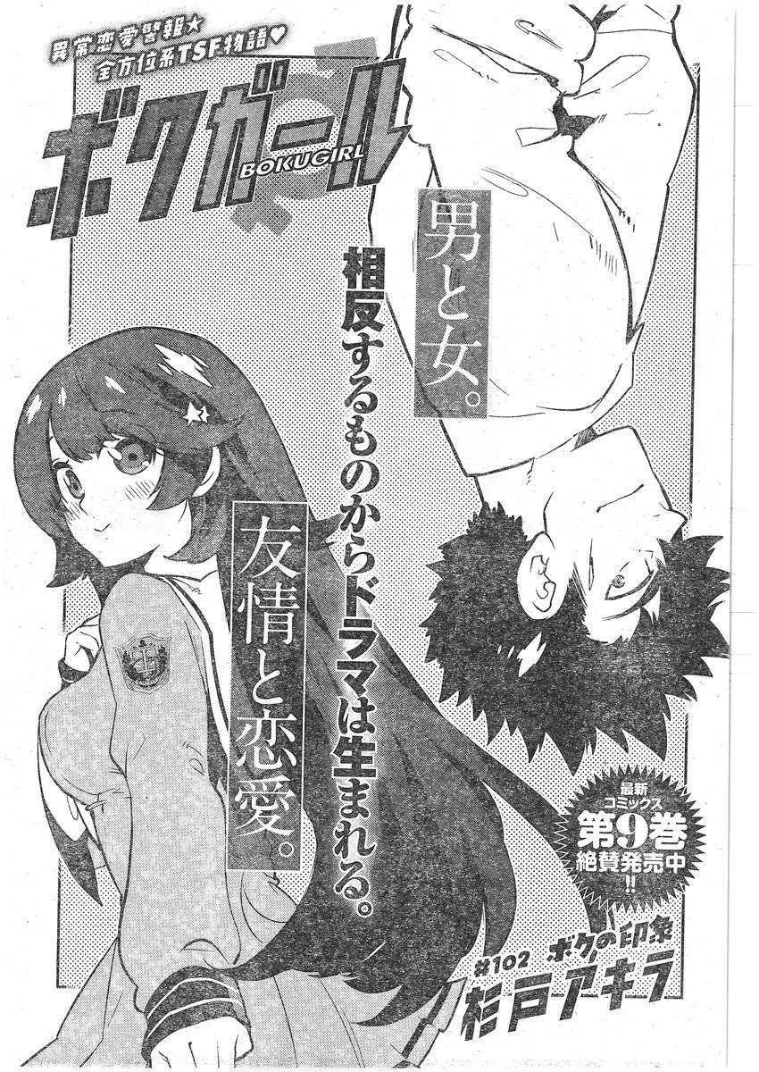 Boku-Girl Chapter 102 Page 1