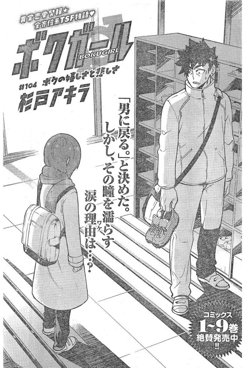 Boku-Girl Chapter 104 Page 1