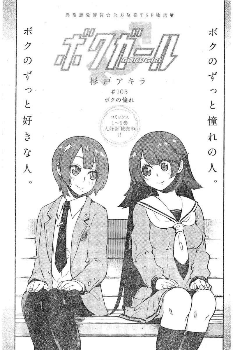 Boku-Girl Chapter 105 Page 1