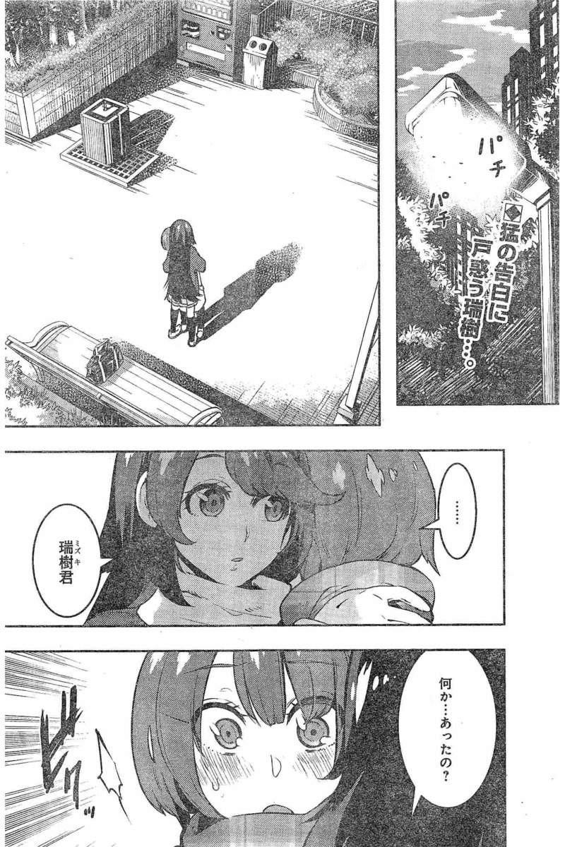 Boku-Girl Chapter 105 Page 2
