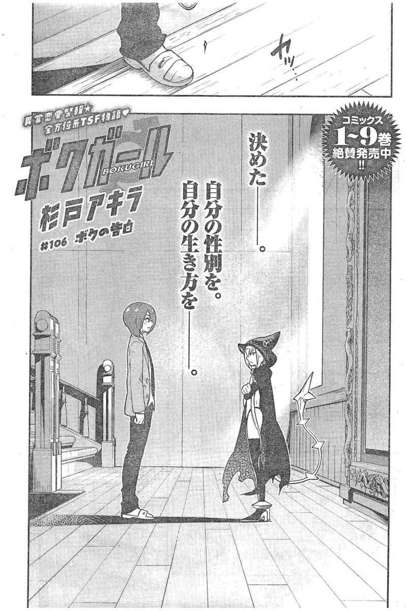 Boku-Girl Chapter 106 Page 1