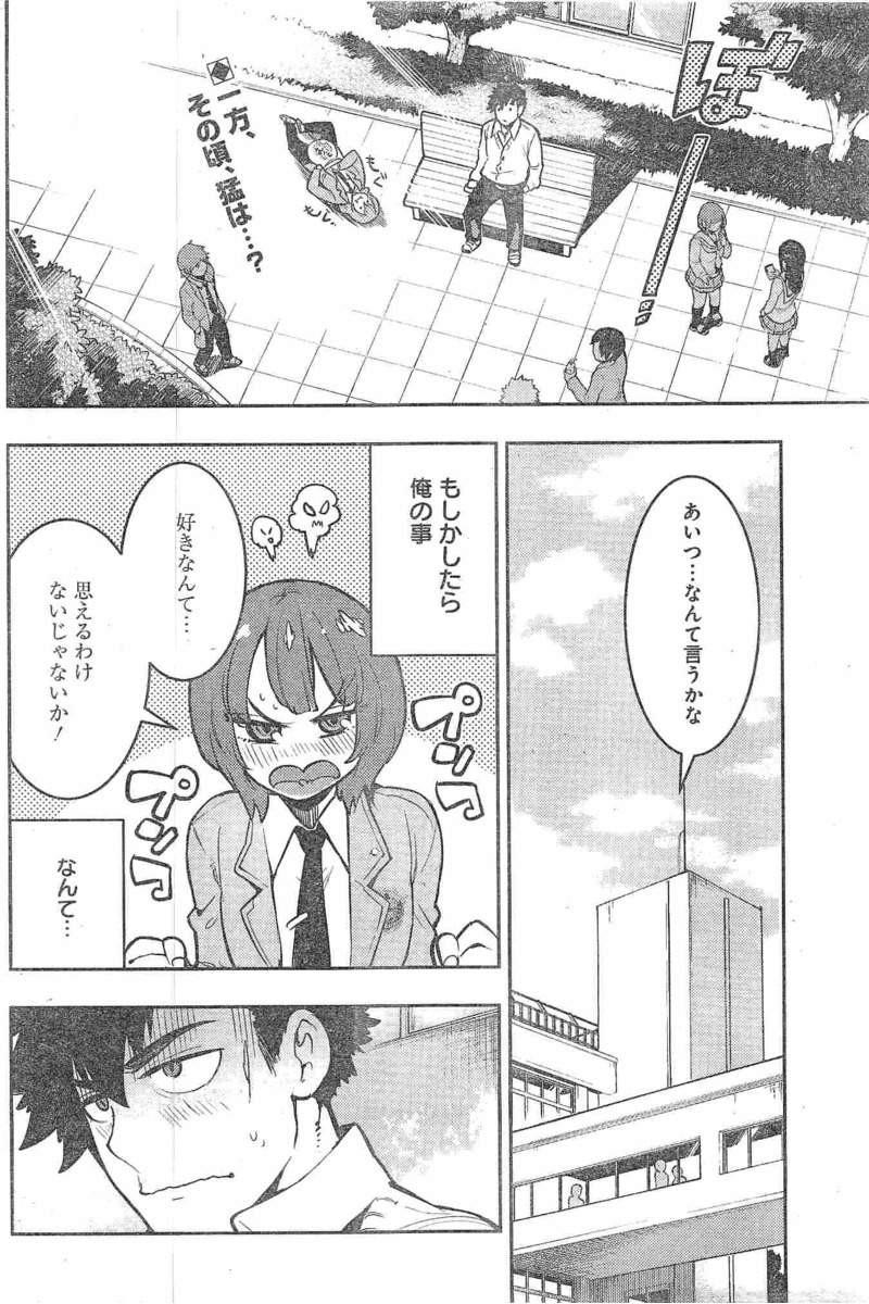 Boku-Girl Chapter 106 Page 2