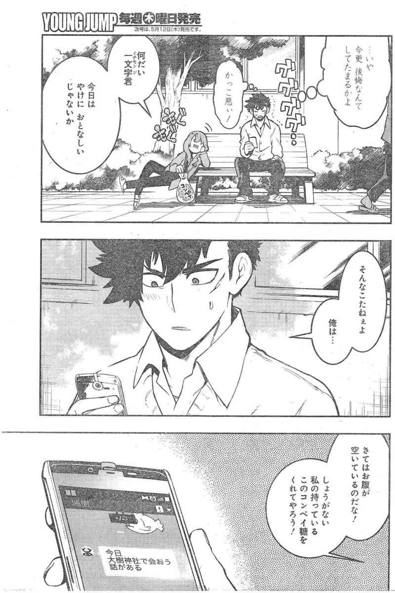 Boku Girl - Chapter 106 - Page 3