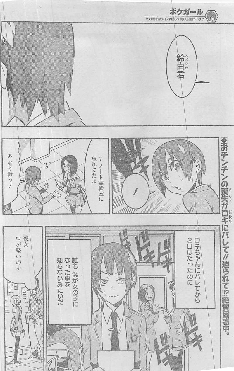 Boku-Girl Chapter 13 Page 2