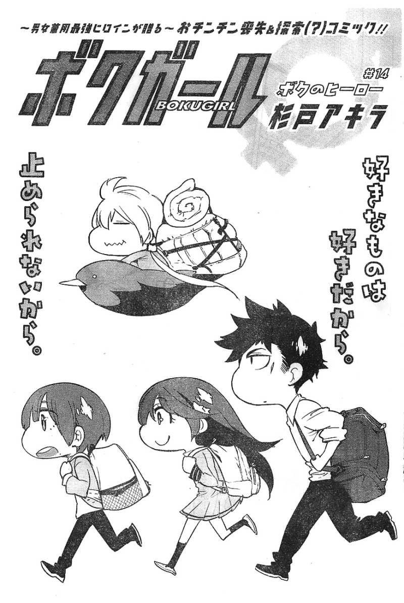 Boku-Girl Chapter 14 Page 1