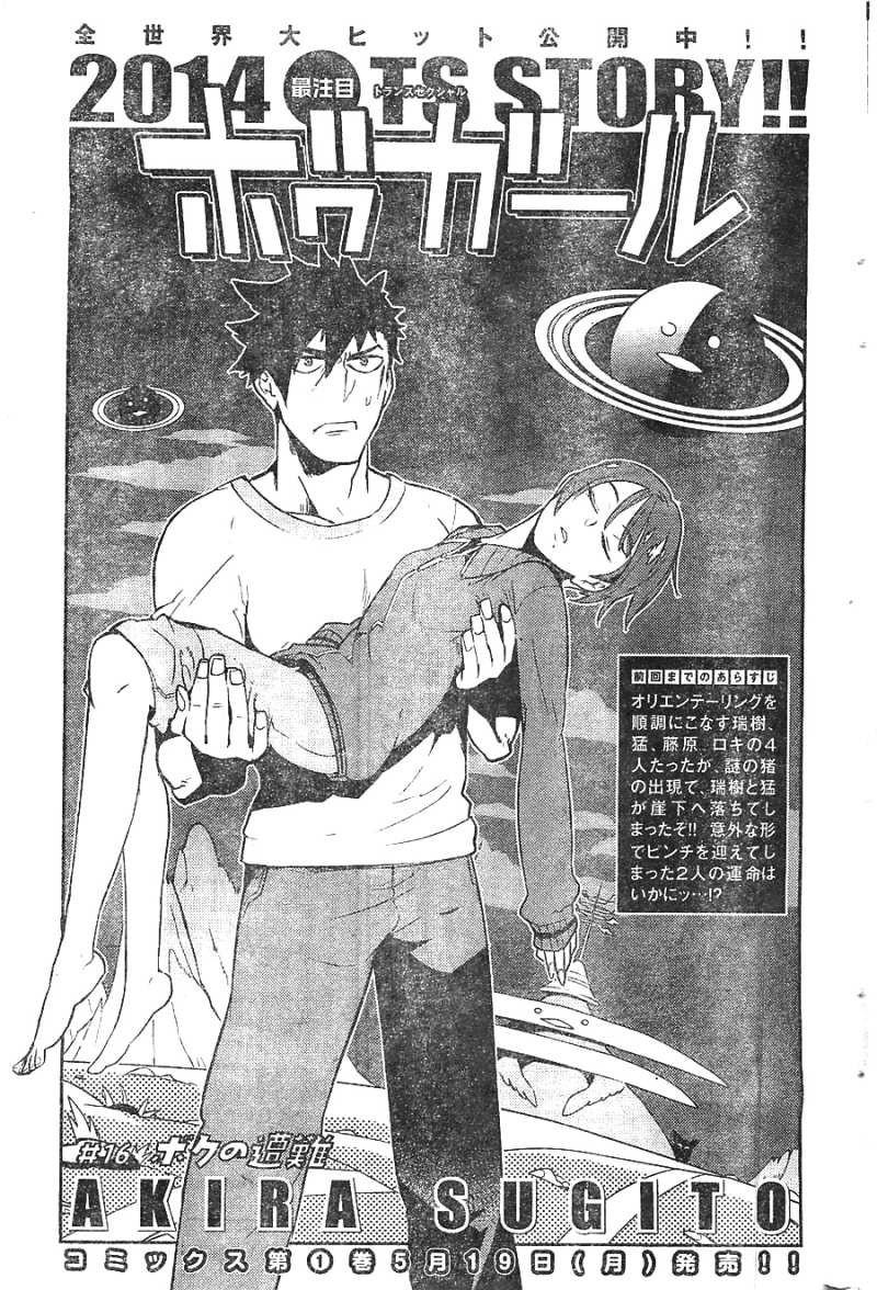 Boku-Girl Chapter 16 Page 1