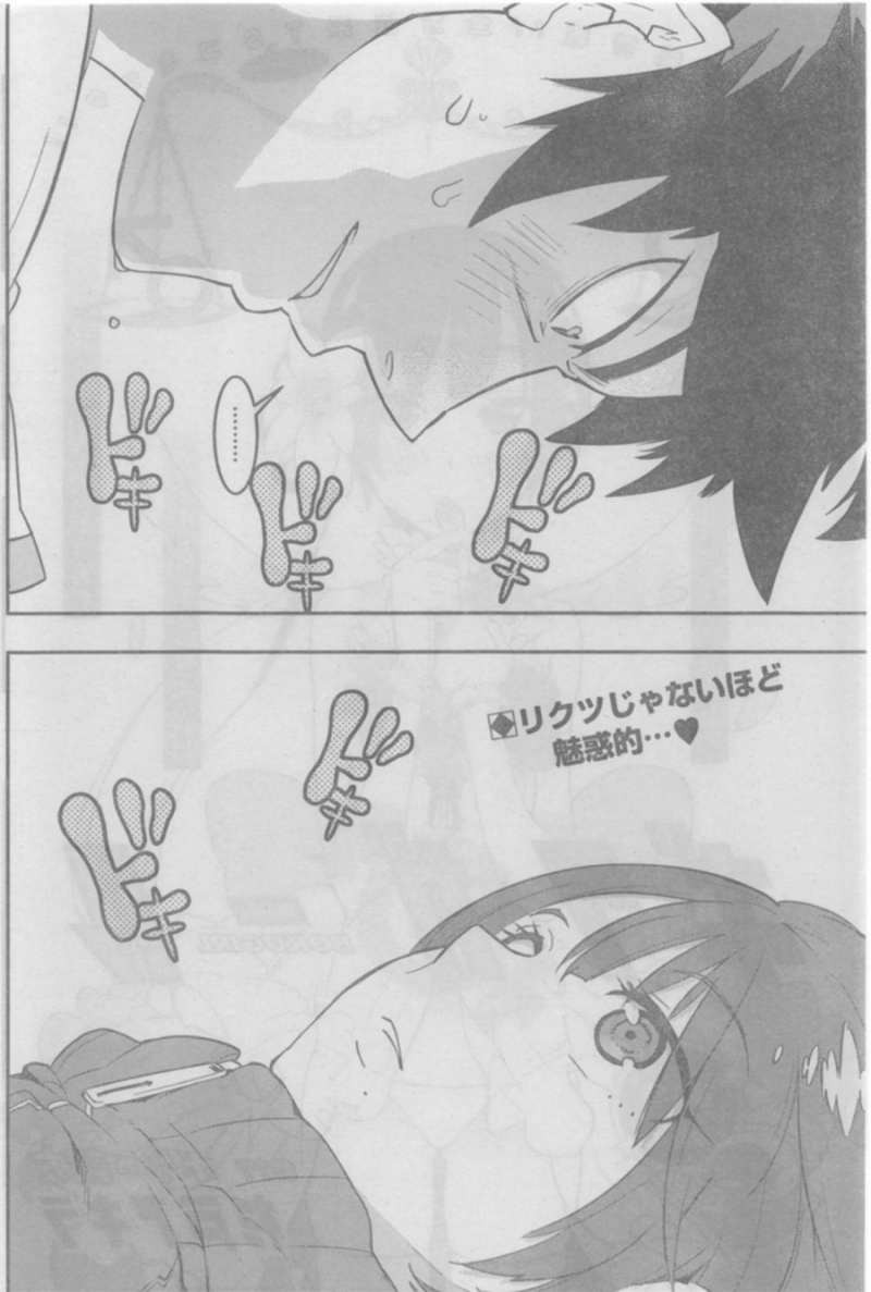 Boku Girl - Chapter 17 - Page 2