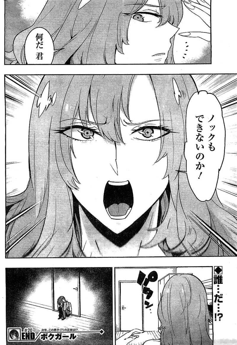 Boku-Girl Chapter 20 Page 18