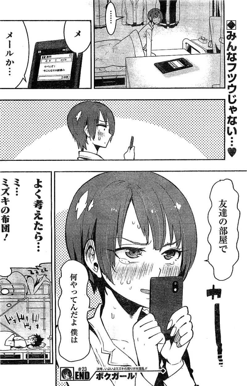 Boku Girl - Chapter 23 - Page 18