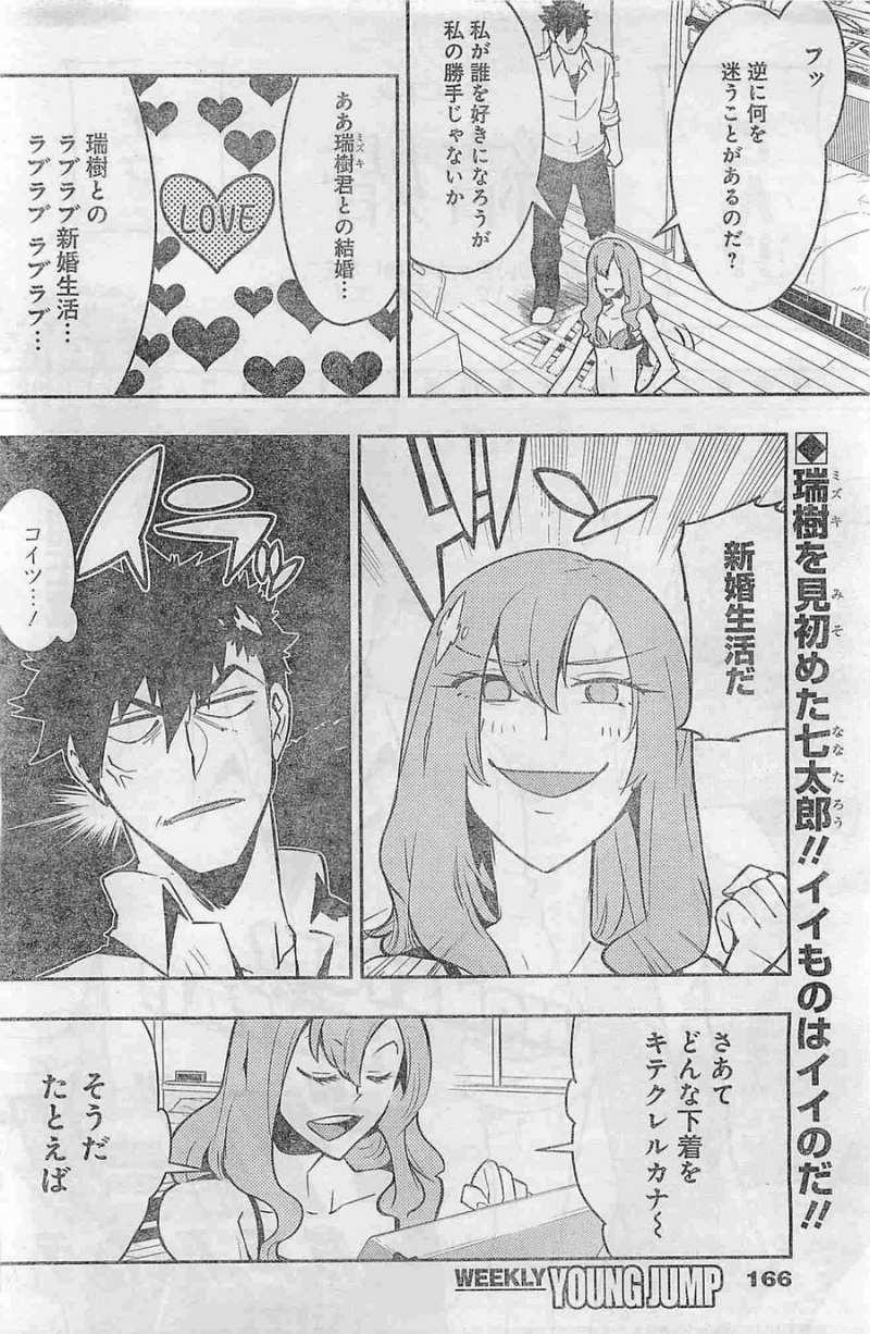 Boku Girl - Chapter 23 - Page 2