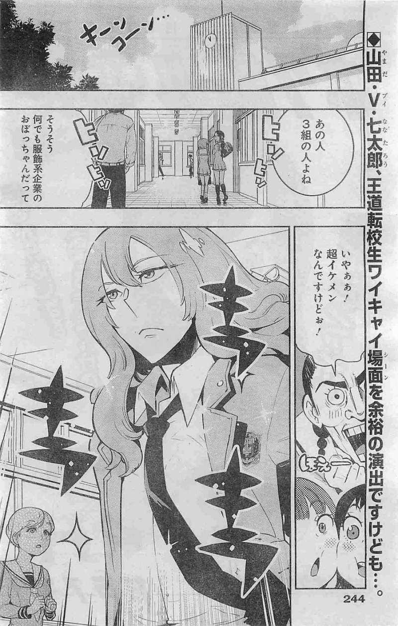 Boku-Girl Chapter 24 Page 2