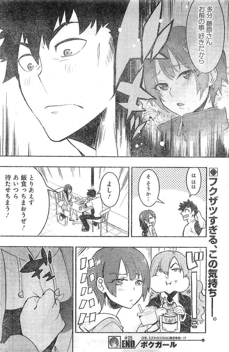 Boku-Girl Chapter 25 Page 18