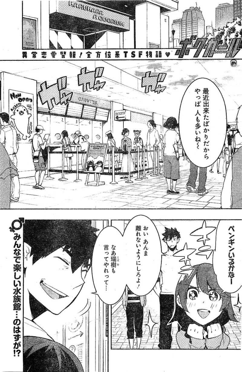 Boku Girl - Chapter 26 - Page 1