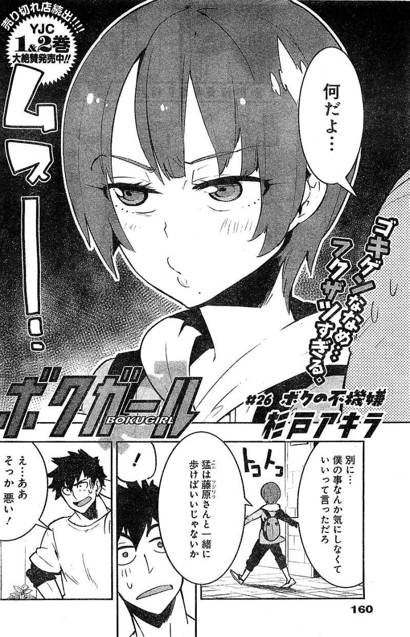 Boku-Girl Chapter 26 Page 2