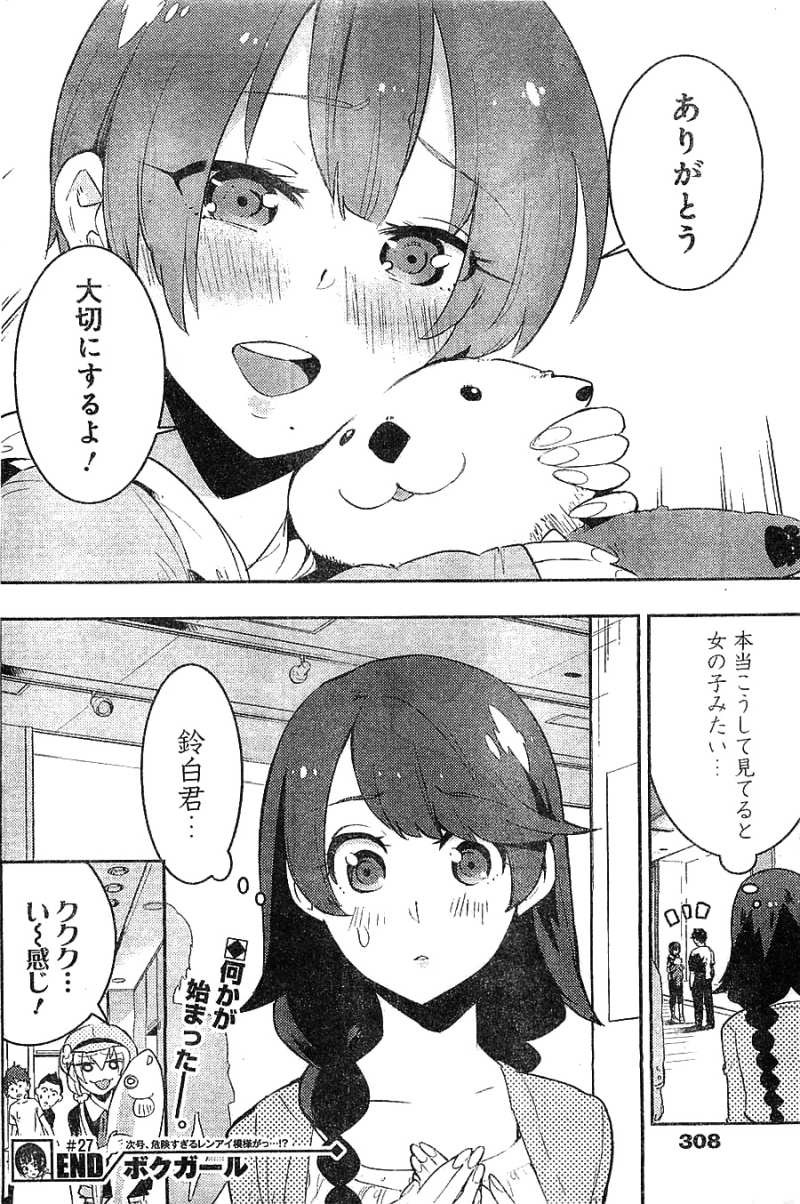 Boku-Girl Chapter 27 Page 18