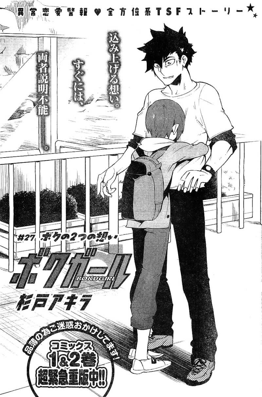 Boku-Girl Chapter 27 Page 1