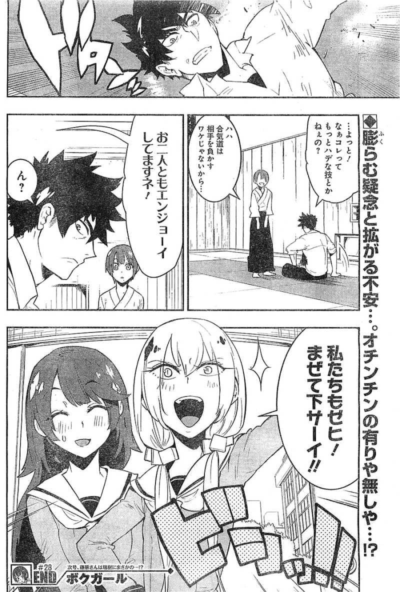 Boku-Girl Chapter 28 Page 18