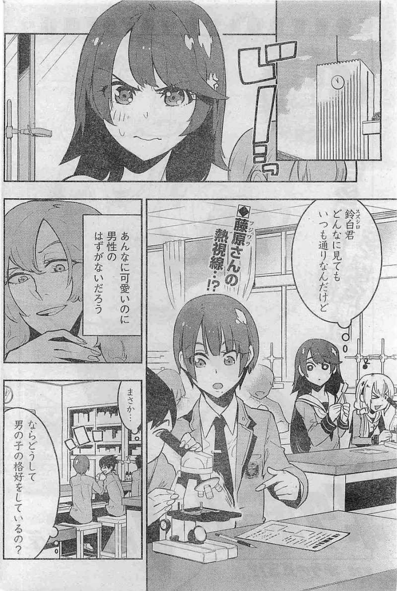 Boku-Girl Chapter 28 Page 2